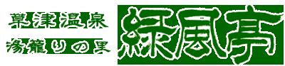 草津温泉:緑風亭