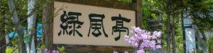 緑風亭:アクセス